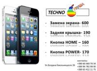 РЕМОНТ >IPhone >IPad >IMac >Apple>Samsung>HTC