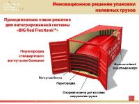 "Флекситанки производства США ""Big Red Flexitank"""