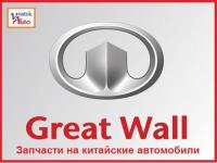 Запчасти на автомобили Great Wall  Hover, Safe, Deer, Pegasus (Грейт Вол Ховер,Сейф,Дир,Пегасус)