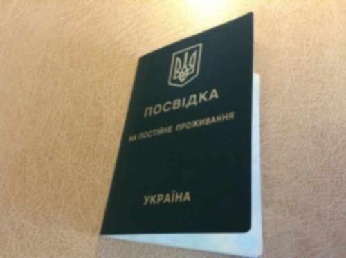 вид на жительство на украине фото