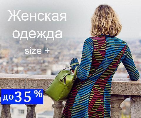 Дисконт Женская Одежда Доставка