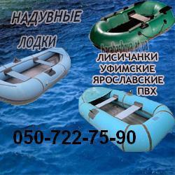 как списать резиновую лодку